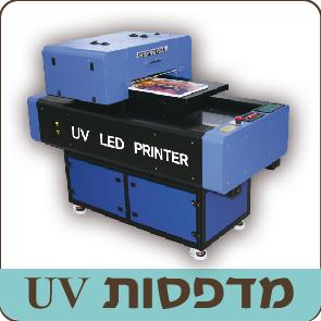 Uv printers-02