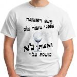 חולצת סובלימציה- מידה XXL