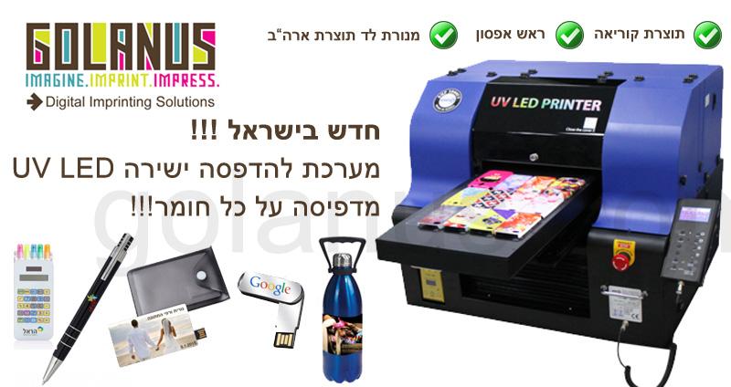 DMPS-UV-LED-SYSTEM
