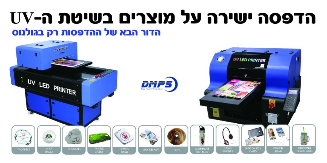 dmps-01
